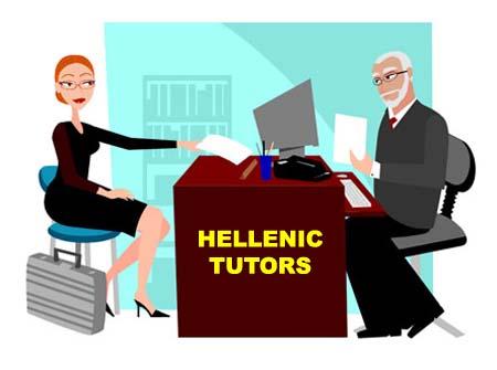 Ζητούνται καθηγητές, πανεπιστημιακά φροντιστήρια, πτυχιακές εργασίες, διπλωματικές εργασίες, ΕΑΠ, ΑΕΙ, ΤΕΙ