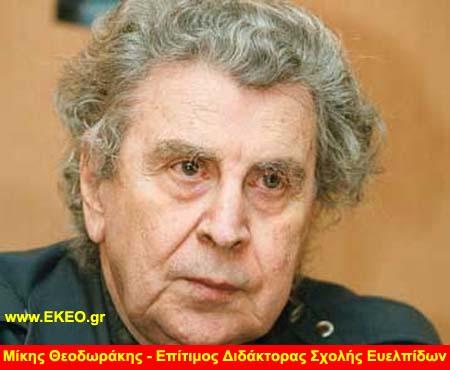 Μίκης Θεοδωράκης επίτιμος Διδάκτορας Σχολής Ευελπίδων ΣΣΕ