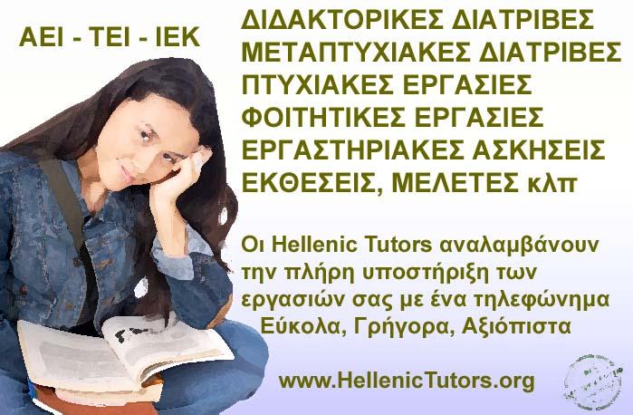 Πτυχιακές Εργασίες, Διδακτορικές Διατριβές, Φοιτητικές Εργασίες,